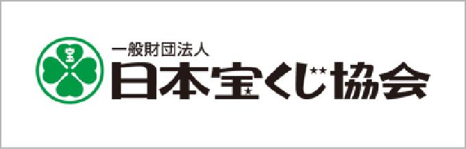 日本宝くじ協会へのリンク